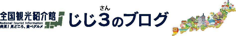 じじ3(さん)のブログ